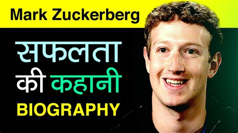 Mark Zuckerberg: Success comes from 'the freedom to fail